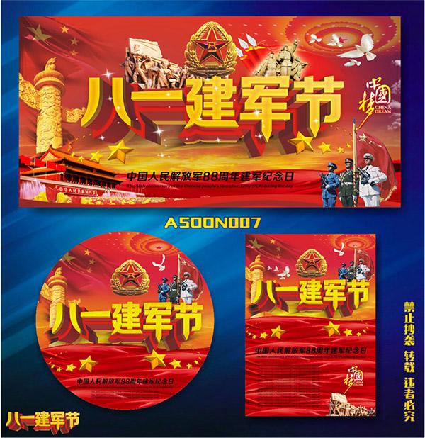 节广告海报矢量素材,,81建军节,建军节,八一,88周年纪念日,五星红旗