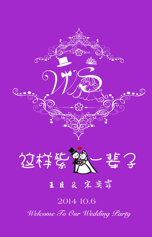 婚礼主题kt板图片