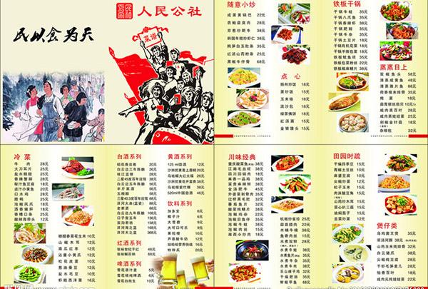 人民公社菜谱