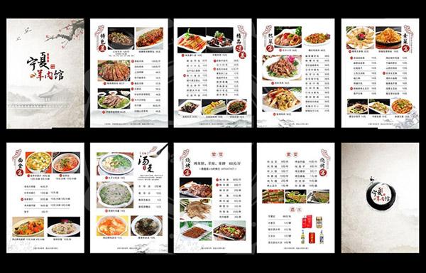 素材分类: 平面广告所需点数: 0 点 关键词: 中国风菜谱菜单设计矢量