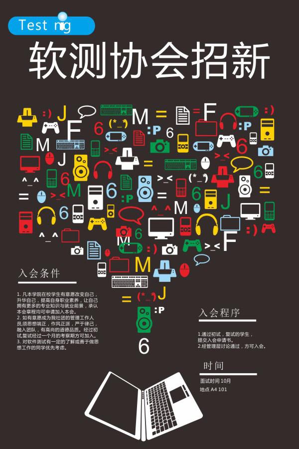 创意招新海报矢量素材