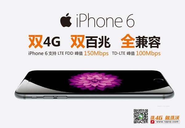 选4g,就选沃,智能手机,高端手机,苹果logo,苹果海报,手机海报,iphone6