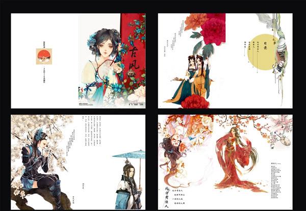 古风,广告设计,画册,画册设计,排版,设计,书籍装帧,唯美,古风,画册图片