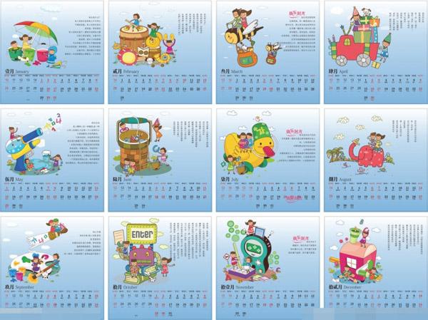 0 点 关键词: 2016猴年年历图片免费下载,猴,年历,日历,台历,,2016