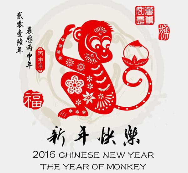 2016猴年新年快乐