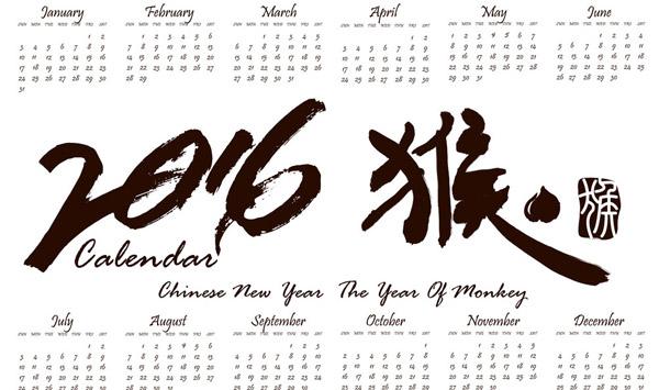 2016猴年手绘日历