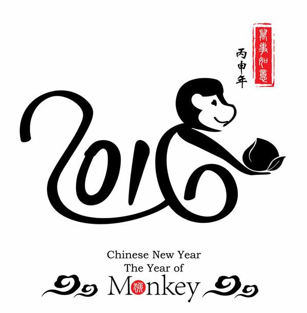 创意数字,春节,毛笔字,设计,文化艺术,新年,元旦,中国风,中国年,2016