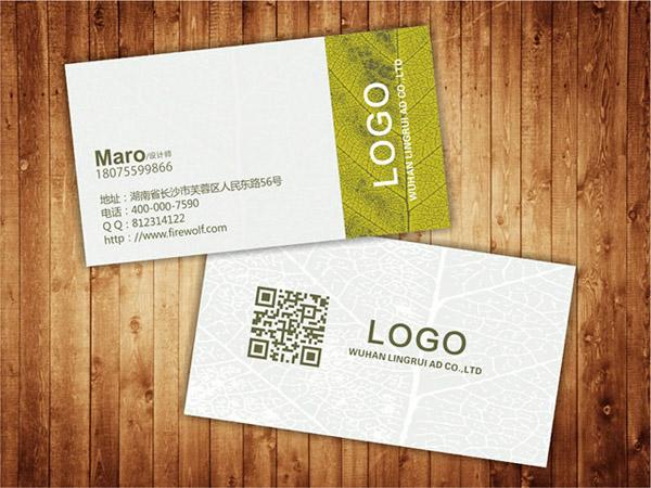 创意名片,名片素材,高档名片,高档名片设计,高档名片设计模版,树叶