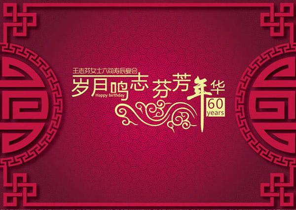 寿宴背景,岁月鸣志,芬芳年华,中式花纹,寿,寿宴海报,中式花纹 下载