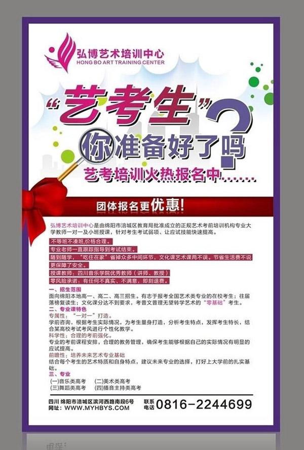 0 点 关键词: 艺考生培训宣传单海报设计cdr素材下载,招生海报,艺考
