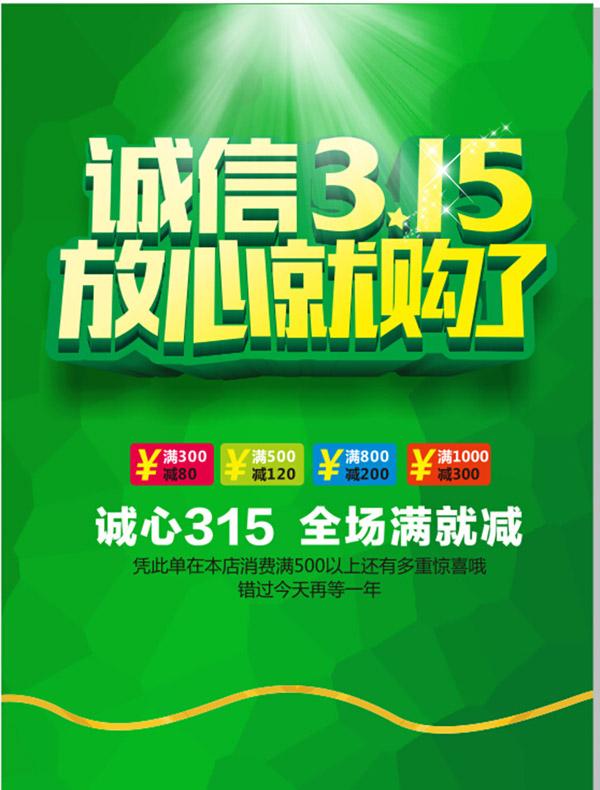 315广告设计矢量素材,315海报,诚信315,消费者权益日,315打假,315主题