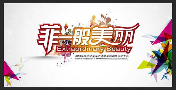菲一般美丽海报设计,活动宣传海报,时尚海报设计,创意海报设计,艺术字