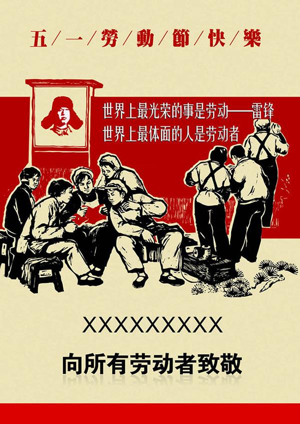 手绘五一劳动节海报,学雷锋宣传海报