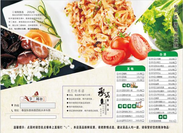李二鲜鱼火锅菜单