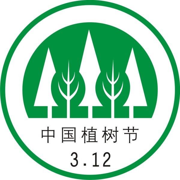 中国植树节标志