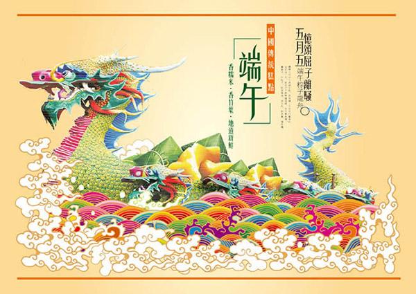 端午节赛龙舟宣传海报ai素材下载,海报设计,插画设计,龙舟图片,手绘