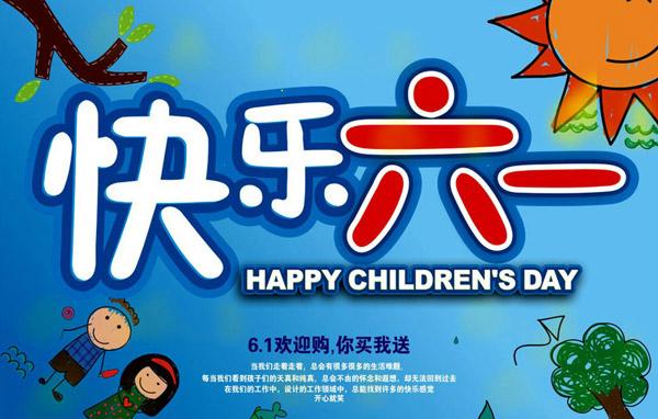 61儿童节欢乐购