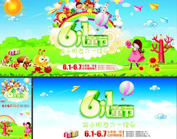 儿童节节日广告