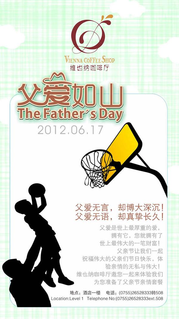 父亲节促销广告,父亲节促销活动,父亲节促销,父亲节手绘pop海报,促销