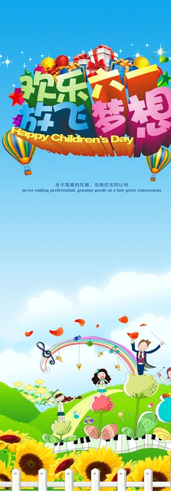 素材分类: 矢量儿童节所需点数: 0 点 关键词: 六一儿童节放飞梦想