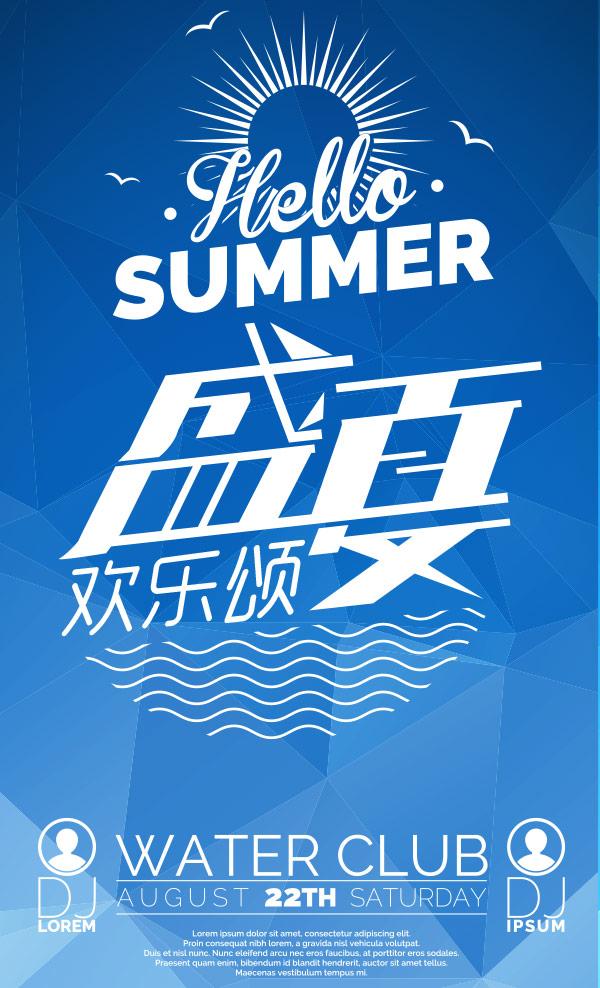 夏季海报设计