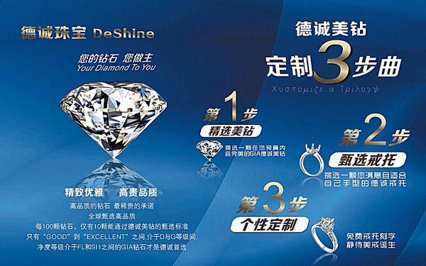 珠宝钻石定制广告