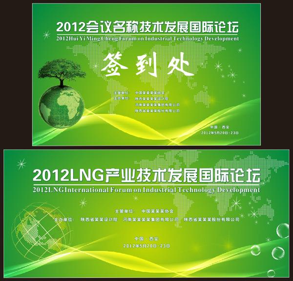 国际论坛展板_素材中国sccnn.com