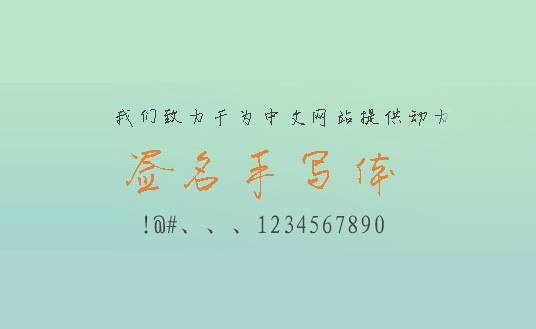签名手写体字体_素材中国sccnn.com