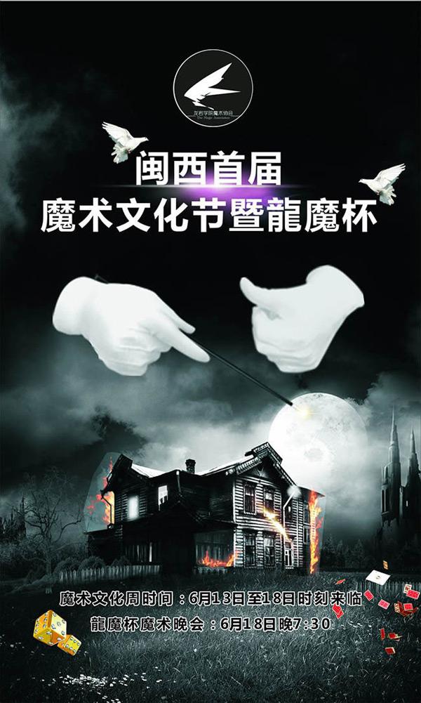 魔术节宣传海报