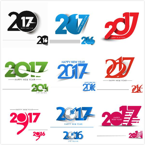 2017年艺术字