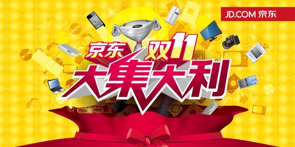 0 点 关键词: 京东大集大利下乡创意海报矢量素材,京东,红包,钱袋