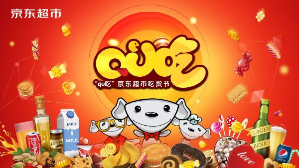 京东狗,美食,零食,饼干,牛奶,啤酒,糖果,巧克力,饮料,设计,创意广告图片