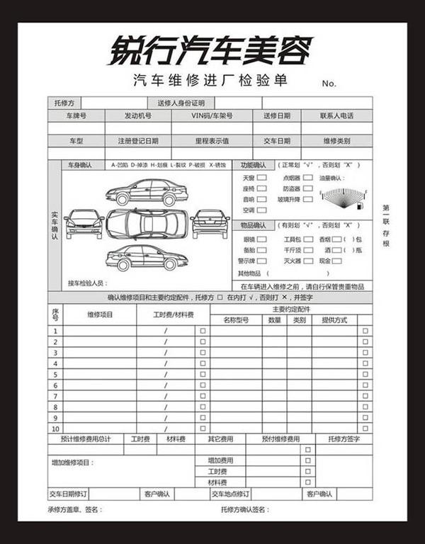 汽车维修进厂检验单模板cdr素材下载,无碳复写,三联单,工单模板,汽车