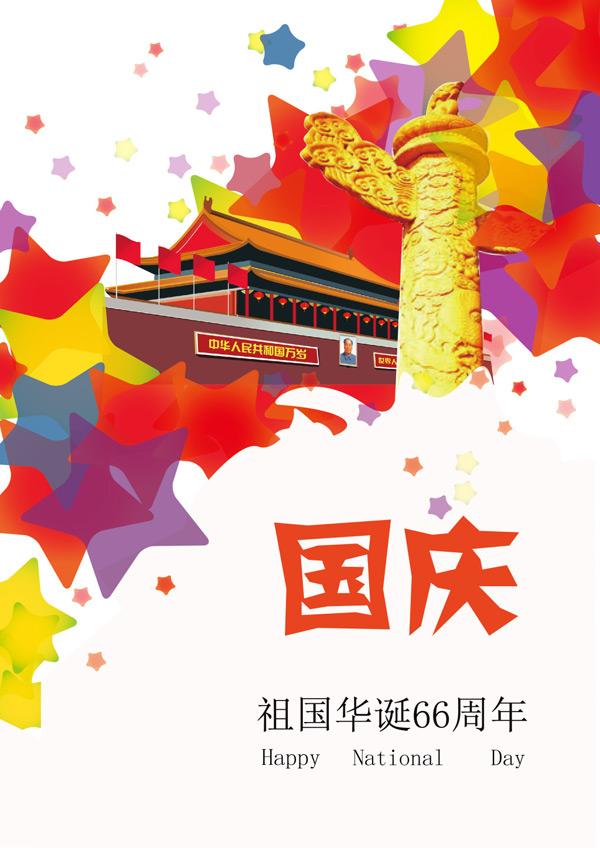 国庆海报矢量_素材中国sccnn.com