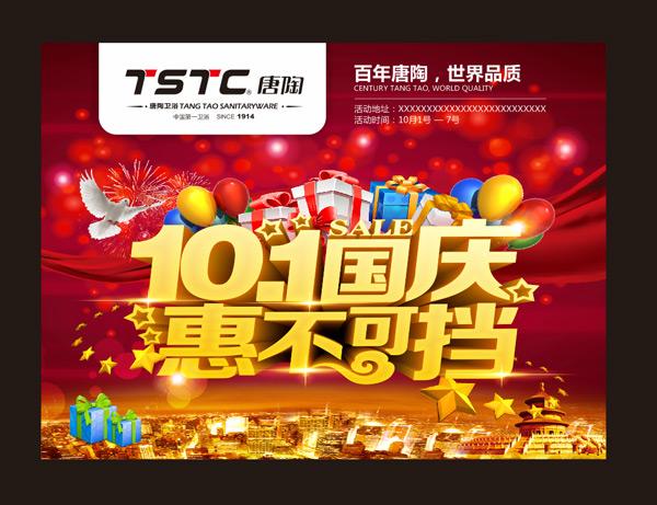 十一国庆节广告