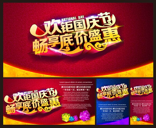 国庆节促销广告