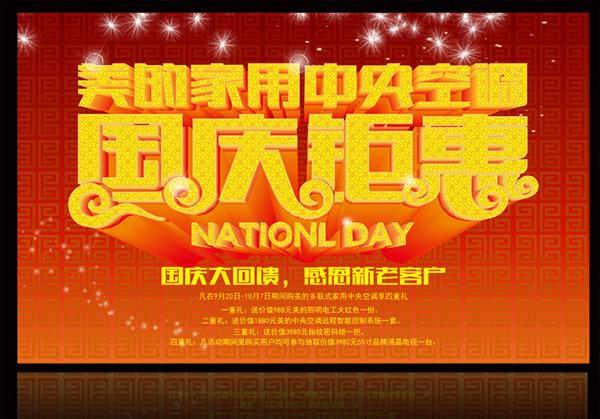 国庆节家电广告