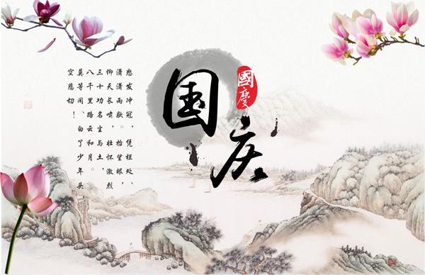 中国风国庆