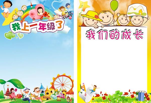 小学学校展板_素材中国sccnn.com