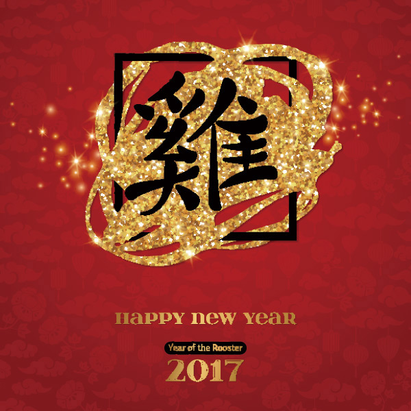2017鸡年新年海报_素材中国sccnn.com