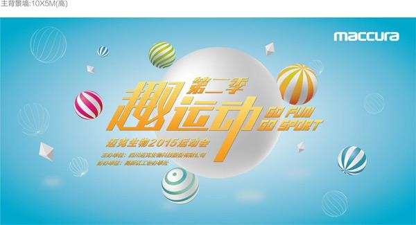 趣味运动会海报_素材中国sccnn.com
