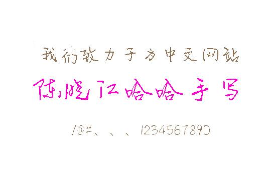 陈晓江哈哈手写体