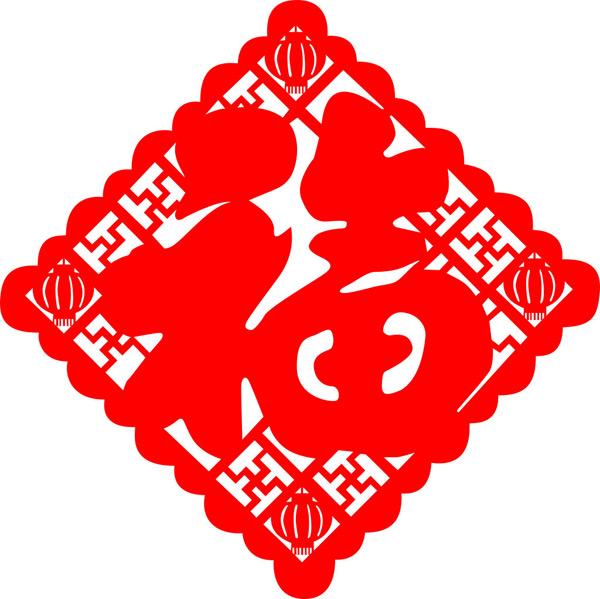 新年剪纸福字_素材中国sccnn.com