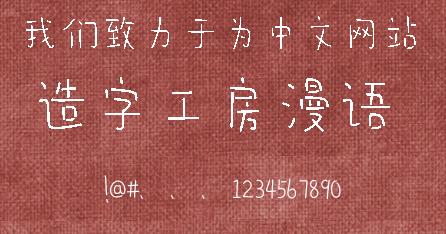 造字工房漫语字体