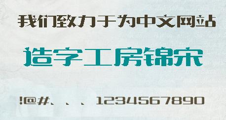 造字工房锦宋字体