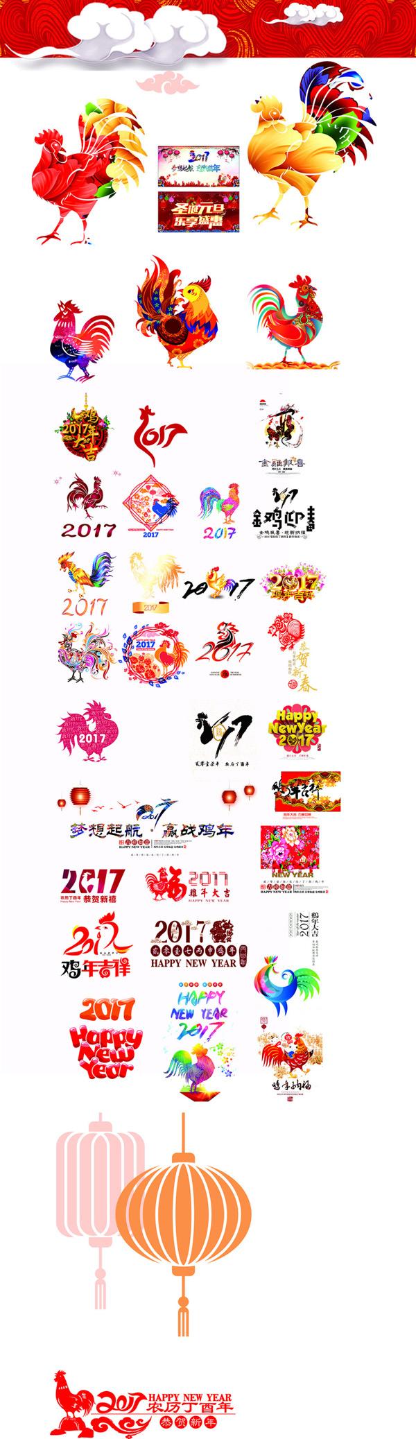 新年素材,鸡年素材,金鸡吉祥,金鸡迎春,金鸡,公鸡,鸡年大吉,梦想起航