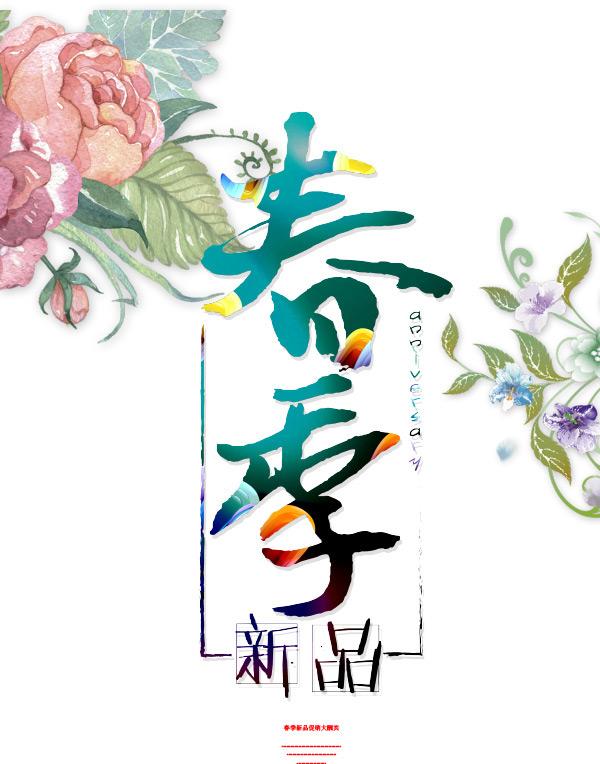 0 点 关键词: 春季新品宣传海报ai矢量素材,春季新品海报,春季促销