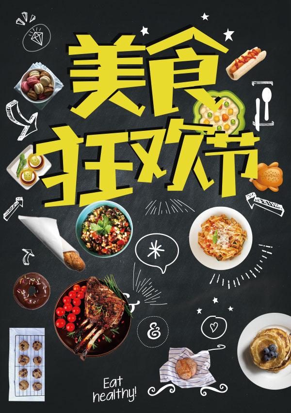 平面广告所需点数: 0 点 关键词: 手绘卡通美食狂欢节宣传海报ai分层