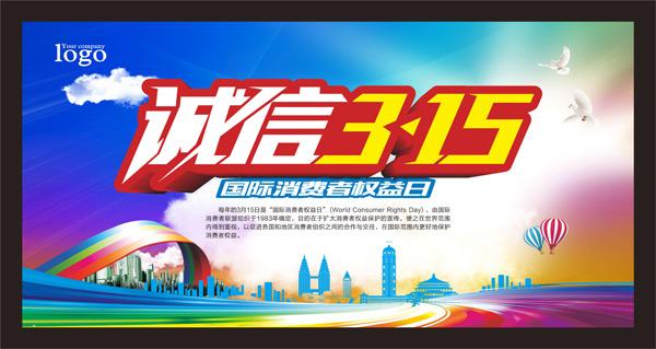 诚信315活动宣传海报模板矢量素材