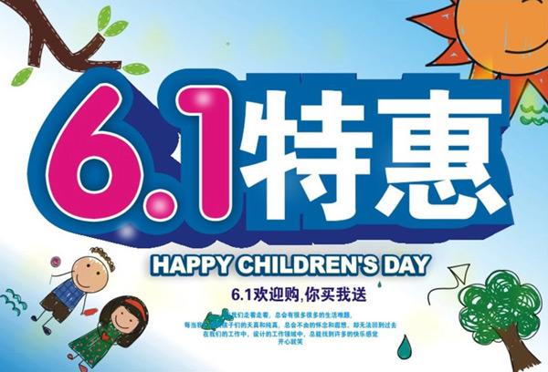儿童节特惠海报